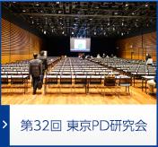 東京PD研究会 開催のご案内
