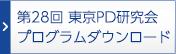第27回東京PD研究会プログラム